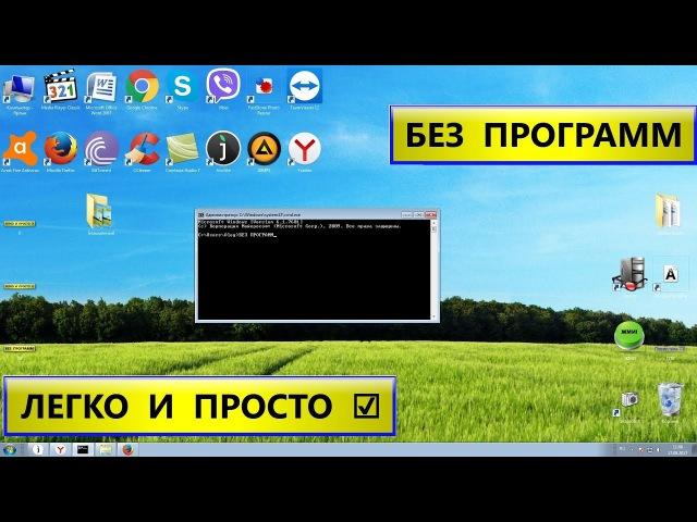 Как поставить таймер выключения компьютера или ноутбука на windows 7. БЕЗ ПРОГРАММ И...