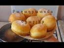 Ինչպես պատրաստել փքաբլիթ (պոնչիկ) Inchpes patrastel ponchik