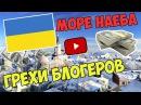 Грехи украинский блогеров (Бумчик,Кирюша Аккуратный,Гаврилюк)