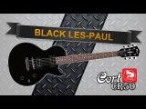 CORT CR50 самый дешевый LES PAUL, электрогитара для начинающих