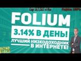 #Folium New 3,14 в сутки. Хорошая возможность заработать 100 в месяц. Мой деп 15 000 рублей