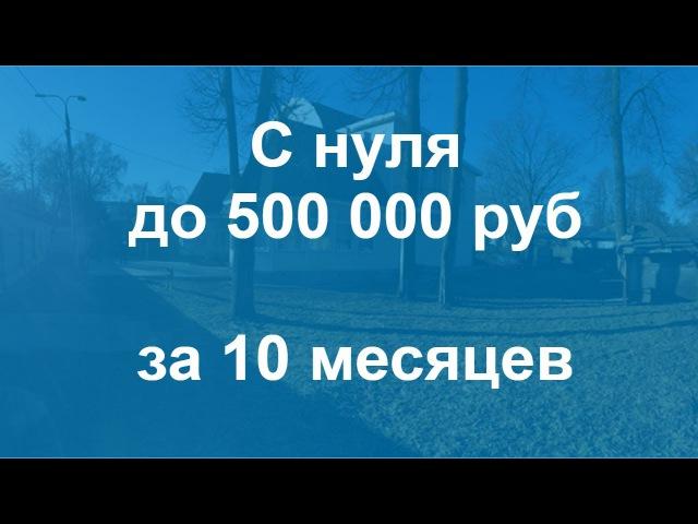 Медушенко с 0 до 500 000 рублей за 10 месяцев. Что мешает вам стать инвестором? Медуше ...