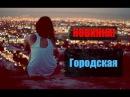 Мелодрама взорвала миллионы сердец - ГОРОДСКАЯ. - Русские мелодрамы НОВИНКИ
