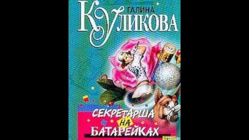 Куликова Галина - «Секретарша на батарейках»