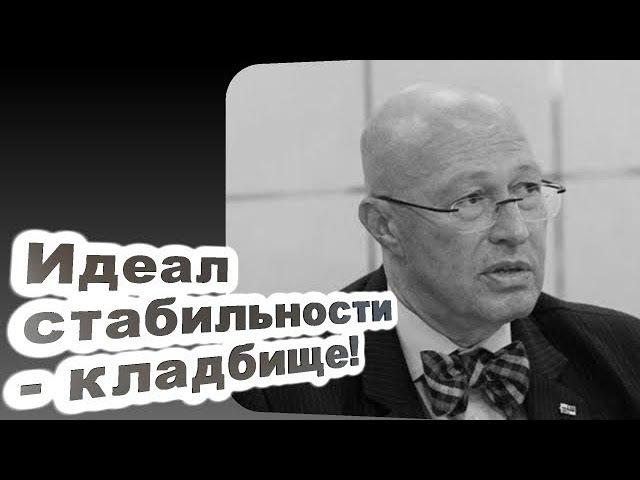 Валерий Соловей - Идеал стабильности - кладбище... 20.08.17