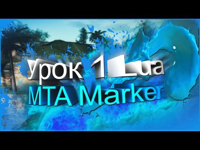 MTA LUA | Урок № 1 | Маркер вместо кнопки