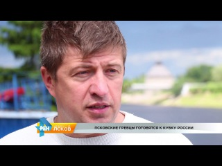 РЕН Новости Псков 27.06.2017 Псковские гребцы готовятся к Кубку России на новой лодке