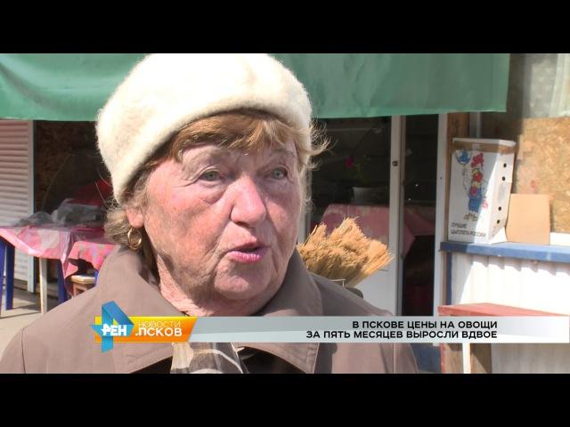 РЕН Новости Псков 27.06.2017 Псковстат отмечает рост цен на овощи