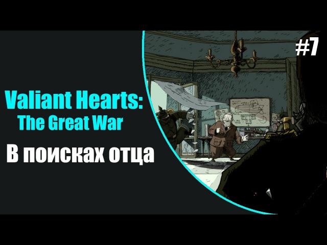 Valiant Hearts: The Great War [В поисках отца] 7