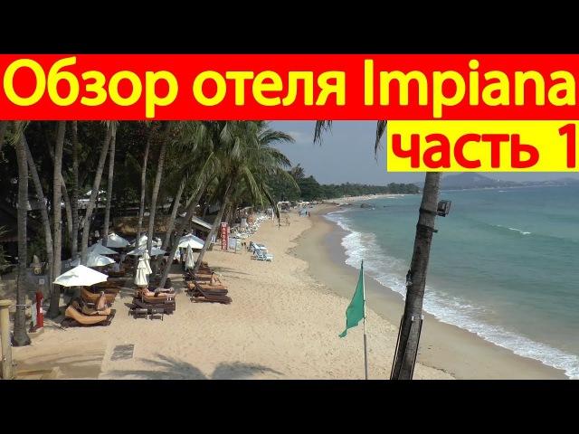 Обзор отеля Impiana Resort Chaweng Noi. Остров Самуи. Таиланд, часть 1 756