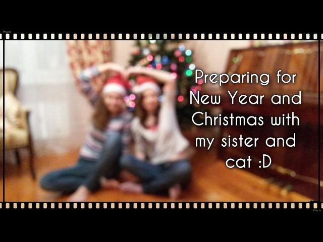 Подготовка к Новому году Preparing for New Year and Christmas