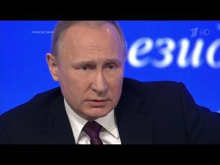 Большая пресс-конференция Владимира Путина 2016. Часть 5