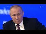 Большая пресс-конференция Владимира Путина 2016. Часть 3