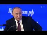 Большая пресс-конференция Владимира Путина 2016. Часть 8