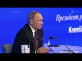 Большая пресс-конференция Владимира Путина 2016. Часть 4