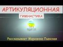 Артикуляционная гимнастика и сенсорика часть 1 (Марианна Лынская, 2016)