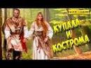 Боги славян : Кострома и Купала .