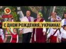 С Днем Рождения, Украина! – Дизель Шоу 2017 ЮМОР ICTV