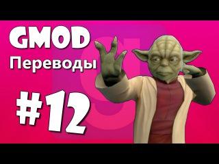 Garry's Mod Смешные моменты #12 - Гладиаторы, Сила Йоды, Спанч Боб (Gmod)