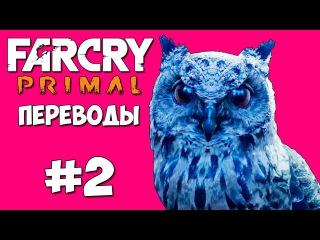 Far Cry Primal Смешные моменты (перевод) 2 - Повелитель зверей (VanossGaming)