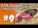 GTA 5 Online Смешные моменты с Михакером #9 - Грузовая камасутра или Впихнуть невпихуемое