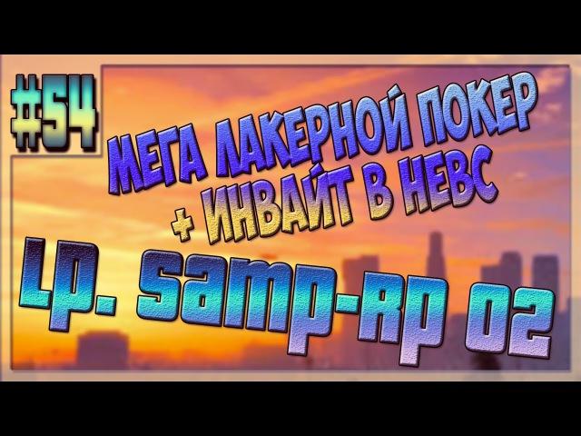 LP. Samp-Rp 02 | 54 | Лакерный покер инвайт в невс