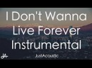 I Don't Wanna Live Forever (Fifty Shades Darker) - ZAYN Taylor Swift (Acoustic Instrumental)