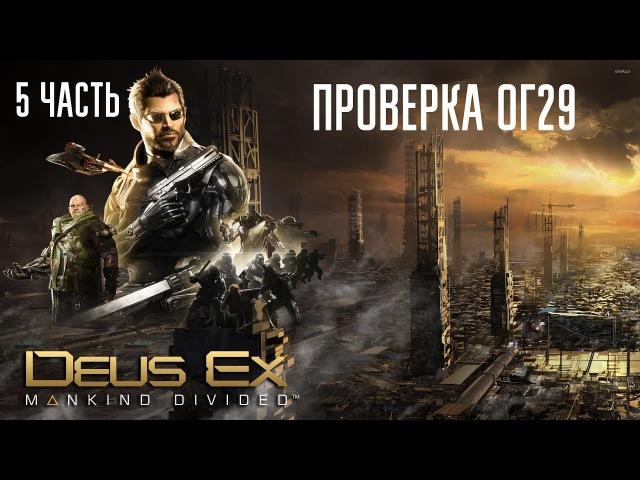 Прохождение Deus Ex: Mankind Divided ► Проверка ОГ29 ► Часть 5 » Freewka.com - Смотреть онлайн в хорощем качестве