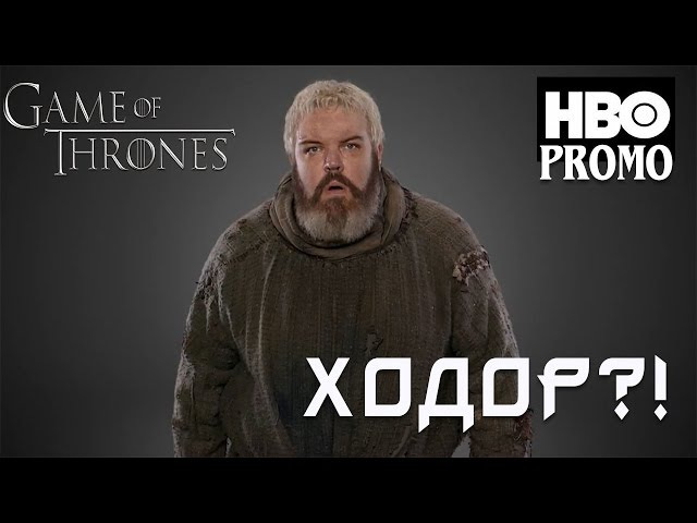 ХОДОР?! - HBO 2017