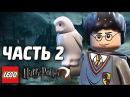 LEGO Harry Potter Years 1-4 Прохождение - Часть 2 - УРОКИ