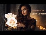 Песни, которые тронут душу... Очень душевный шансон 2017