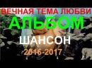 ЛУЧШИЕ КЛИПЫ🌹 ШАНСОН 🌹СБОРНИК ПЕСЕН О ЛЮБВИ КЛИПЫ 2017
