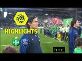 Сент-Этьен - ПСЖ. Обзор. AS Saint-Etienne - Paris Saint-Germain (0-5) - Highlights - (ASSE - PARIS)  2016-17