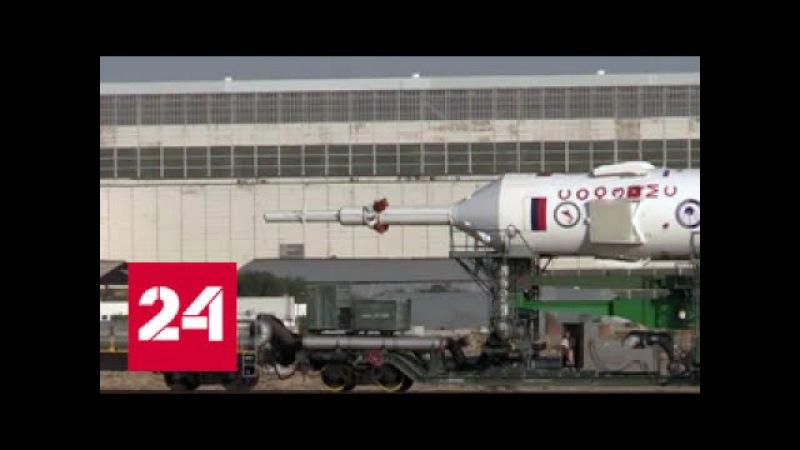 Ракету с пилотируемым кораблем установили на стартовый стол Байконура