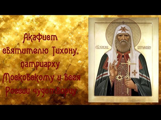 Акафист святителю Тихону, патриарху Московскому и всея России чудотворцу