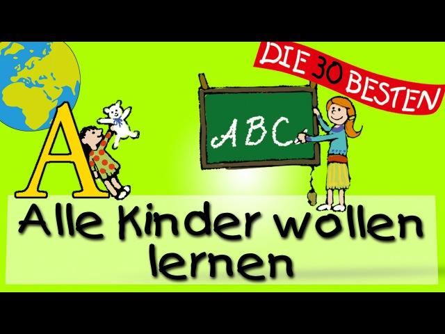 Alle Kinder wollen lernen - Die besten Lieder für den Schulanfang || Kinderlieder