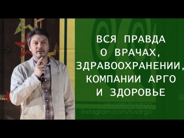 Доктор Миронов о здоровье и здравоохранении начистоту