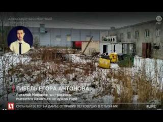 Александр Бессмертный - Обращение родителей погибшего ребёнка к экстрасенсам (li...