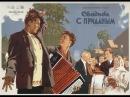 Куплеты Курочкина (Свадьба с приданным)