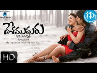 Desamuduru (2007) - HD Full Length Telugu Film - Allu Arjun - Hansika Motwani - Puri Jagannadh