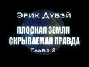 Эрик Дубэй ПЛОСКАЯ ЗЕМЛЯ - СКРЫВАЕМАЯ ПРАВДА Глава 2/аудиокнига УЛУЧШЕН ЗВУК