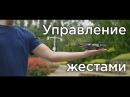 DJI SPARK - введение в управление жестами