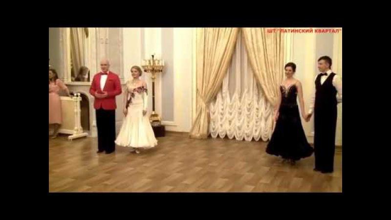 Урок вальса в резиденции Президента РФ