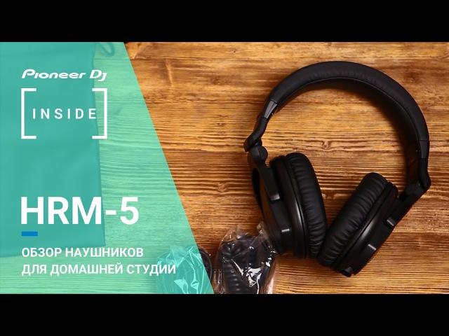 Pioneer HRM-5 - обзор младшей модели студийной серии