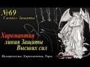№69. Хиромантия - Линия Защиты Высших Сил.