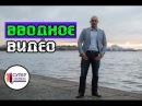 Вводное видео об отделочной компании Cупер Сервис Ремонт квартир в спб Антон М