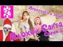 Плохой Санта пробрался в дом и напал на детей! Серия 3 / Bad Santa attacked children. Series 3.