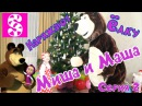 Маша и Медведь. Миша и Маша наряжают ёлку. Серия 2 / Masha and the Bear decorate the Christmas tree.