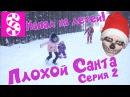 Плохой Санта напал на детей! Погоня! Серия 2 / Bad Santa attacked the children! Chase! Series 2