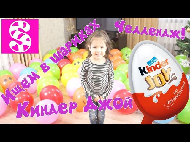 Ищем Киндер Джой Сюрпризы в воздушных шариках Челлендж / Search Kinder Joy among balloons Challenge